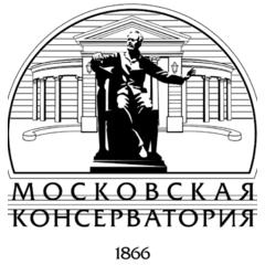 Московская государственная консерватория...