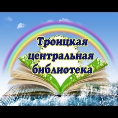Троицкая центральная библиотека