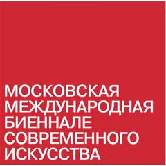 Московская биеннале современного искусства