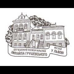 Державний меморіальний музей Михайла...