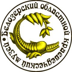 Бюджетное учреждение культуры Вологодской...