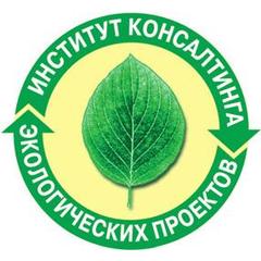 Институт консалтинга экологических проектов