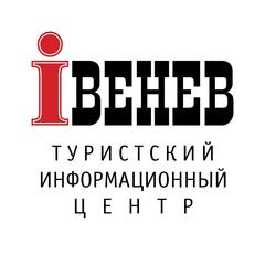 Туристско-информационный центр города Венёва