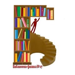 Библиотека 17