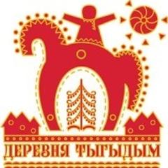 Этнопарк Деревня Тыгыдым
