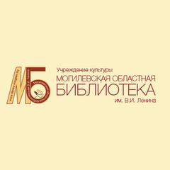Могилевская областная библиотека им. В.И....