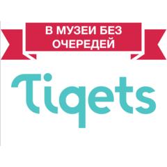 Купите билеты в музеи Праги он-лайн и пройдите без очереди