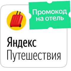 Получите скидку 300 рублей на отель