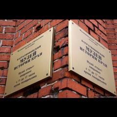 Музей истории г. Багратионовск