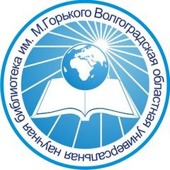 Волгоградская областная универсальная...