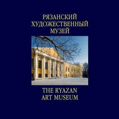 ГБУК РО «Рязанский художественный музей»