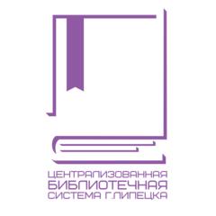 МУ Централизованная библиотечная система...