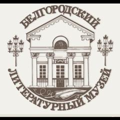 Белгородский государственный литературный...