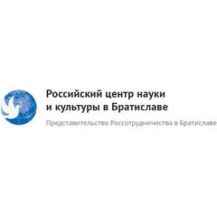 Российский центр науки и культуры в Братиславе