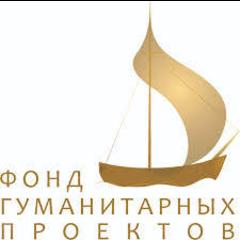 Фонд Гуманитарных Проектов