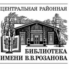Библиотека им. В. В. Розанова
