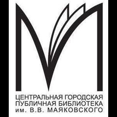Центральная городская публичная библиотека...