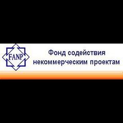 Фонд содействия некоммерческим проектам