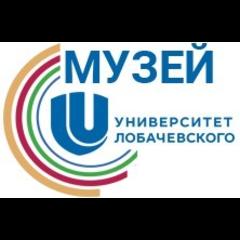 Музей ННГУ им.Н.И. Лобачевского