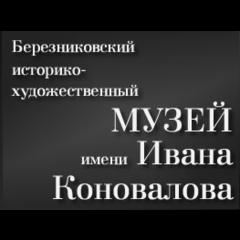 МБУК «БИХМ им. И.Ф. Коновалова
