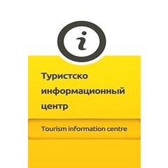 Туристско-информационный центр (КГБНУК ...