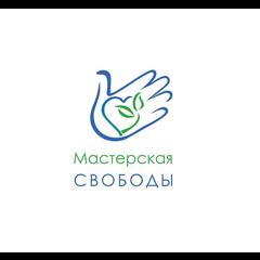 РОО «Центр помощи «Мастерская свободы»