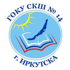 ГОКУ СКШ № 14 г. Иркутска