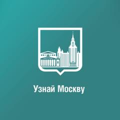 Проект «Узнай Москву»