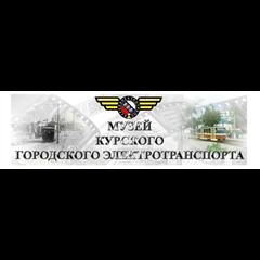Курский Музей Городского Электрического...