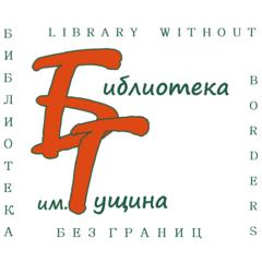 Библиотека семейного чтения им. В. А. Гущина