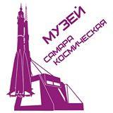 Музейно-выставочный центр «Самара...