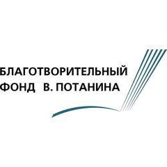 Благотворительный фонд В. Потанина