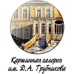 Картинная галерея им. Д.А. Трубникова г....