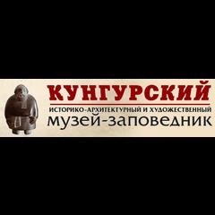 Кунгурский Музей-заповедник