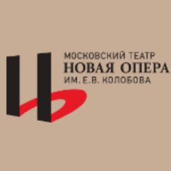 Московский театр Новая Опера им. Е.В....