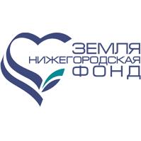 Фонд «Земля нижегородская»