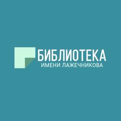 Библиотека имени И.И. Лажечникова