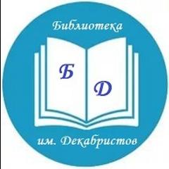 Библиотека им. Декабристов