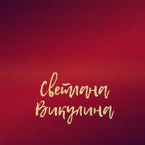 Светлана Викулина/Певица