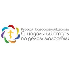 Синодальный отдел по делам молодежи