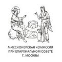 Миссионерская комиссия при епархиальном совете г. москвы