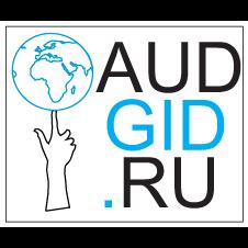 Аудиогиды по всему миру