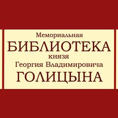 Мемориальная библиотека князя Г.В,Голицына