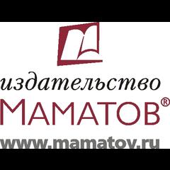 Издательство «МАМАТОВ»