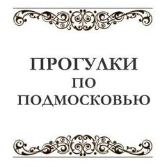 Прогулки по Подмосковью