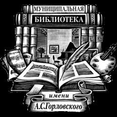 Центральная городская библиотека им. А.С....