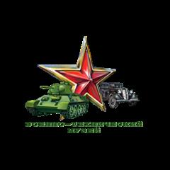 Государственный военно-технический музей