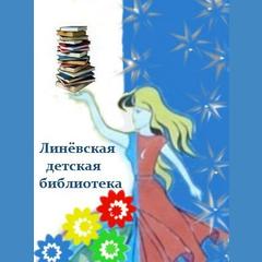 Линёвская детская библиотека