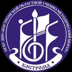 Костромской областной учебно-методический...