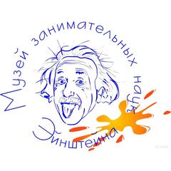 Музей занимательных наук Эйнштейна, г....
